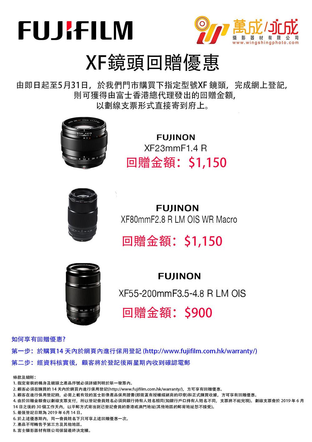 XF23mmF1.4 回贈$1,150/ XF80mmF2.8 回贈$1,150/ XF55-200mm回贈$900