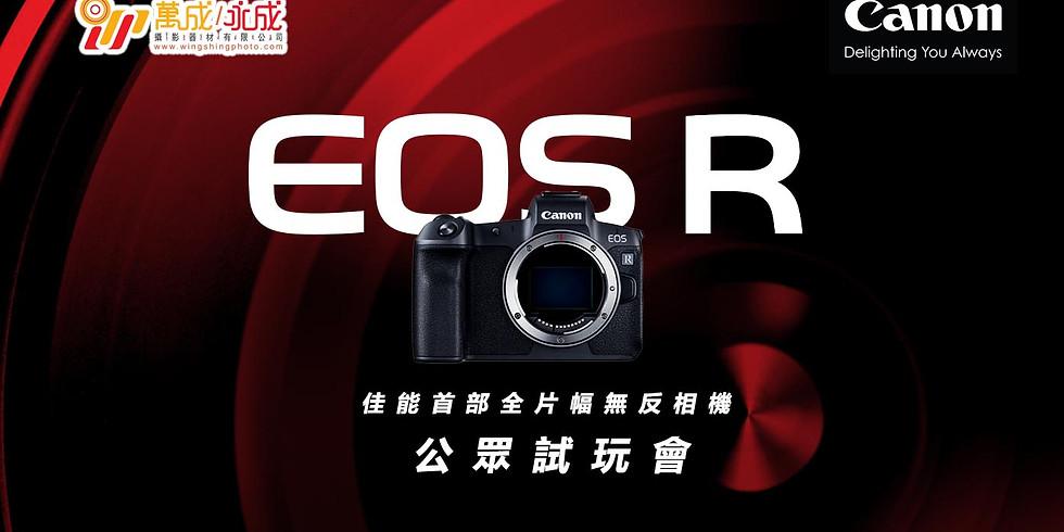 全新佳能EOS R 試玩體驗會