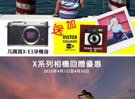 Fujifilm X系列相機回贈優惠