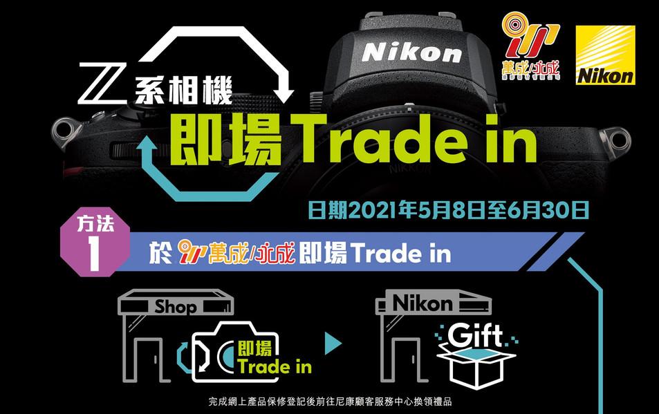 Nikon Z系相機萬成 / 永成即場Trade-in!