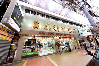 Man Shing Photo Shop @ 91-93 Fa Yuen Street