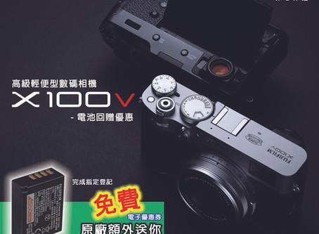 富士X100V - 原廠送你額外電池。