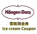 Ice-Cream-coupon.png