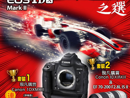 Canon EOS1DXMKII  兩大優惠套餐