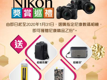 全新Nikon 獎賞巡禮現已登場!