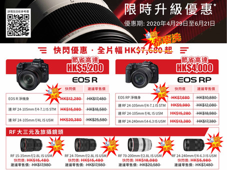 Canon 全新一期EOS R 及 RF 限時升級優惠