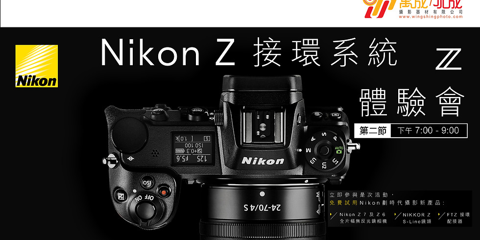 Nikon Z接環系統體驗會  7pm 場次
