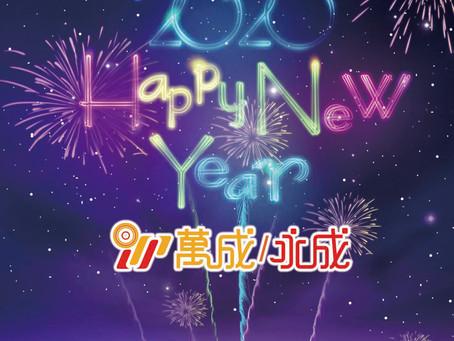 萬成/永成 Season's Greetings 限定加長,共你賀新歲!
