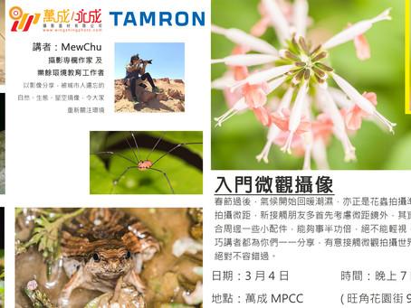入門微觀攝像 -Tamron攝影合辦