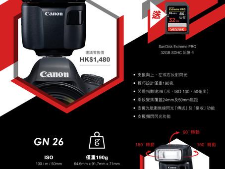 Canon Speedlite EL-100高性能輕巧閃燈