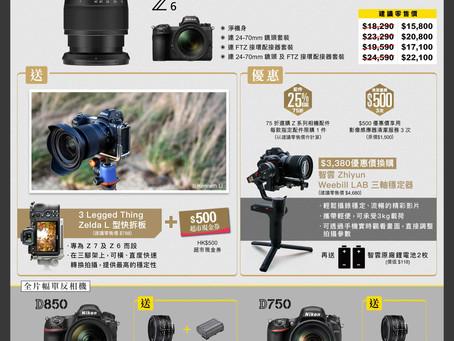 四月Nikon 全片幅相機新價格