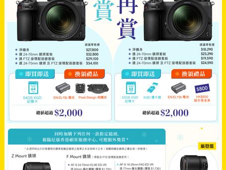 Nikon 冬季熱賞,佳節再賞!