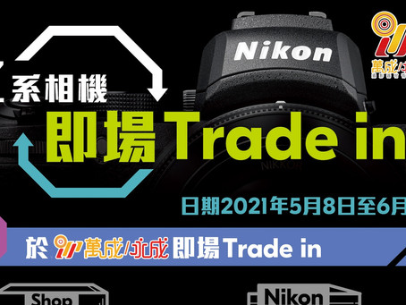 Nikon Z系相機萬成 / 永成即場Trade-in!!