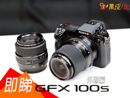 將1億像素輕量化!富士發佈全新 GFX100s 中片幅相機