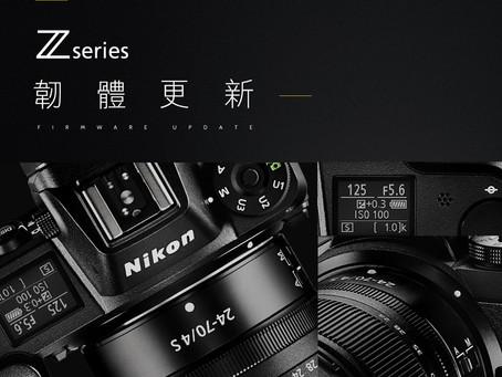 Nikon Z6 Z7 亦推出軟件系統更新
