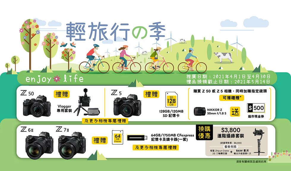 Nikon 4月產品優惠.jpg