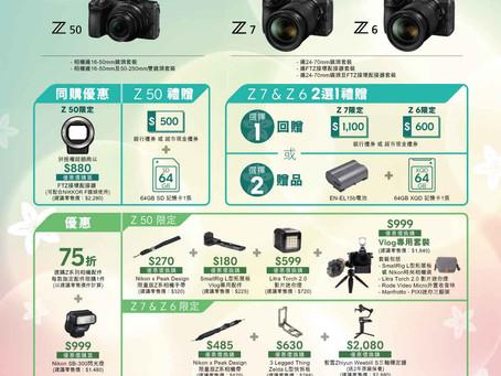 Nikon Z 系の春賞