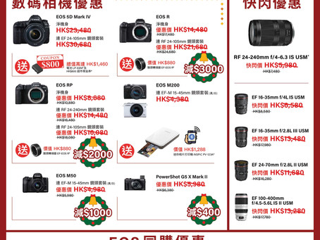 Canon Winter Special 冬日賞