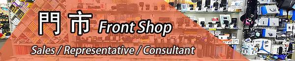 Front shop application image.jpg