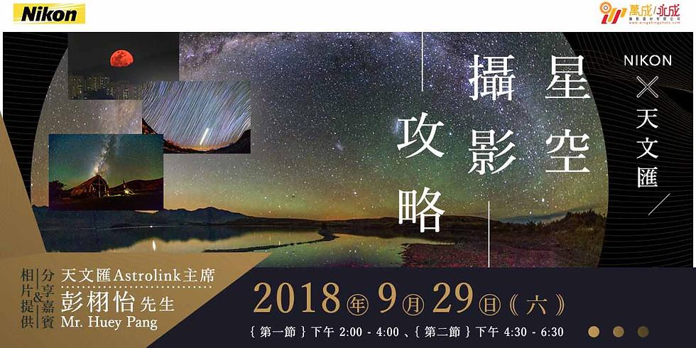 星空攝影攻略-MPCC x Nikon x 天文匯 (2pm 場次)