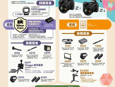 Nikon Z系夏祭 7月16-31日