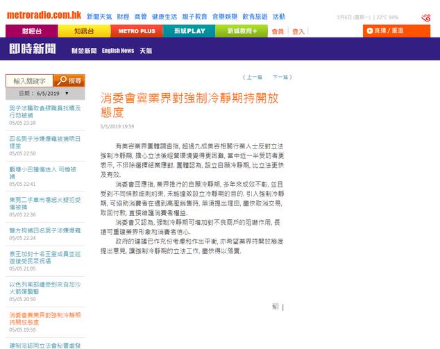 【新城財經台財經網】 消委會冀業界對強制冷靜期持開放態度