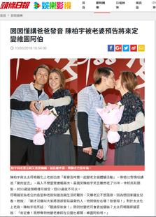 【頭條日報】 陳柏宇被老婆預告將來定變維園阿伯