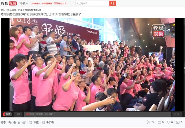 【搜孤視頻】陈柏宇携老婆化60岁老妆感动亲吻 女儿开口叫爸爸感觉比赛赢了
