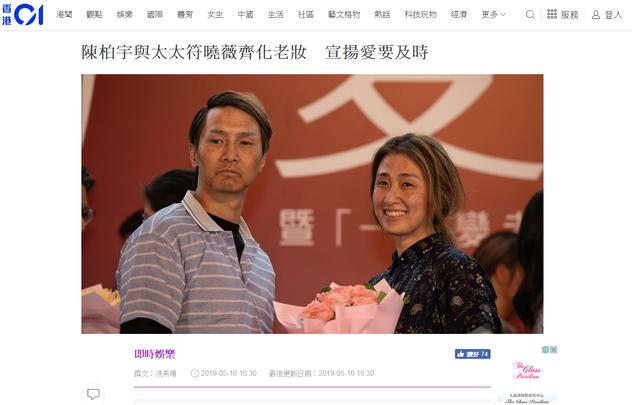 【香港01】 陳柏宇與太太符曉薇齊化老妝 宣揚愛要及時