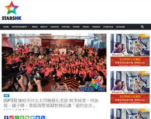 【Star HK】 陳柏宇同太太符曉薇化老妝 與李綺雯、何詠堤、羅子晴、葉凱茵帶領32對情侶講「愛的宣言」