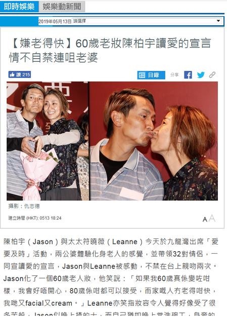 【蘋果日報】 60歲老妝陳柏宇讀愛的宣言 情不自禁連咀老婆