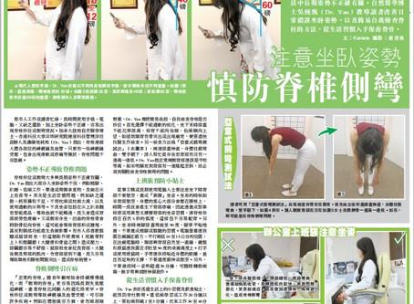 安排自然醫學博士吳純甄(Dr.Yan)接受《香港商報》訪問