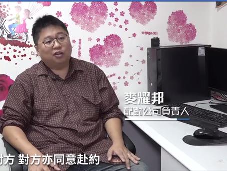 安排「幸‧匯」接受《香港01》訪問