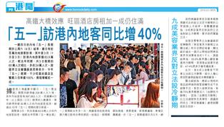 【香港仔[免費報紙]】九成美容業界反對立法設冷靜期