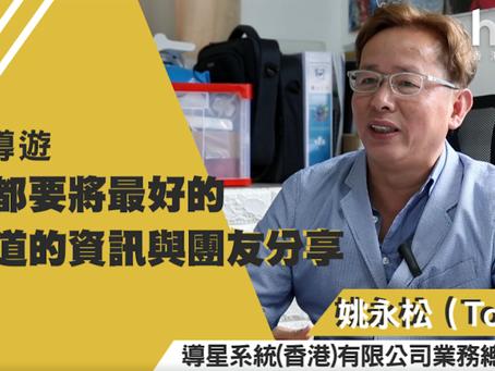 安排Guidestar創辦人姚永松(Tony)接受《香港經濟日報》訪問