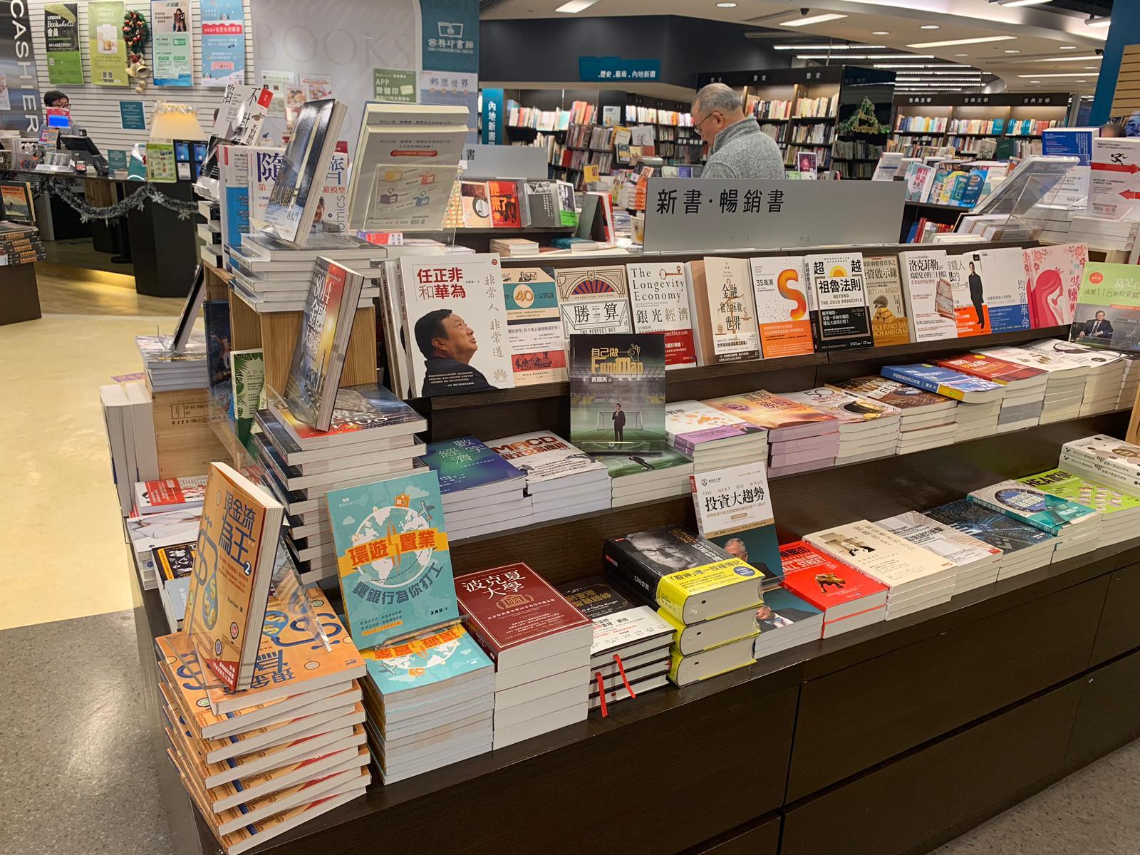 尖沙咀商務印書館