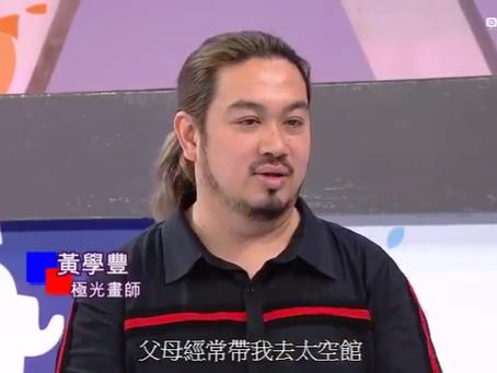 本港畫家黃學豐(Bernard)接受無線電視節目《文化廣場》訪問