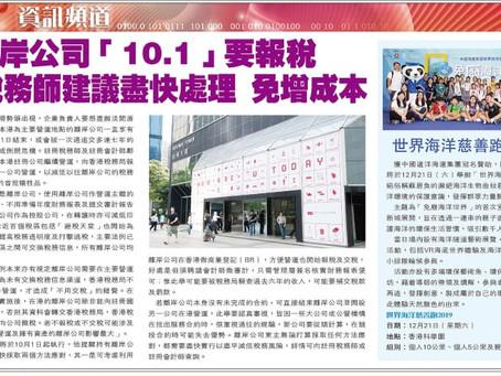 安排註冊稅務師及註冊會計師鄺發炫(Henry Kwong)接受《明報》訪問