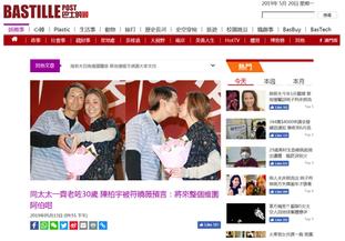 【巴士的報】 同太太一齊老咗30歲 陳柏宇被符曉薇預言:將來整個維園阿伯咁
