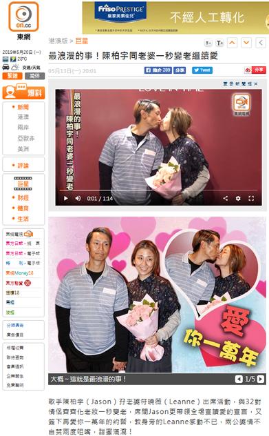 【東方日報】 最浪漫的事!陳柏宇同老婆一秒變老繼續愛