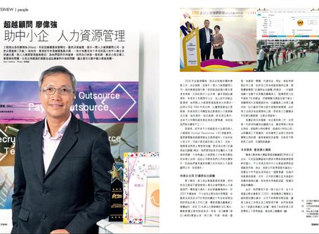 安排人力資源顧問公司Advance Resources董事廖偉強接受《CAPITAL CEO》訪問