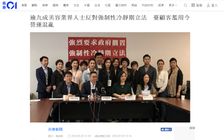 【HK01】逾九成美容業界人士反對強制性冷靜期立法憂顧客濫用令營運混亂