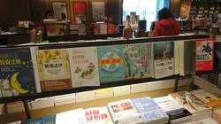銅鑼灣誠品書店