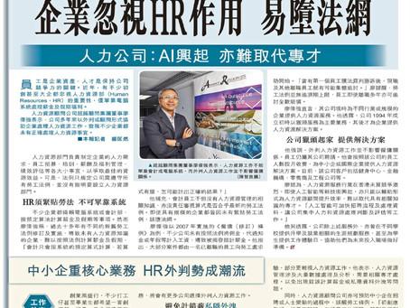 安排人力資源顧問公司Advance Resources董事廖偉強接受《香港經濟日報》訪問