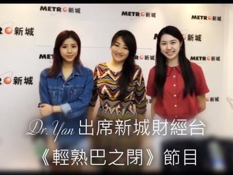 安排自然醫學博士吳純甄(Dr.Yan)新城財經台節目《輕熟.巴之閉》擔任嘉賓