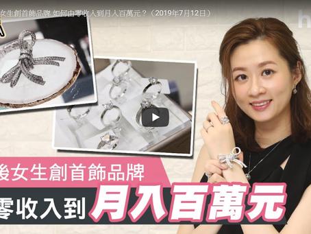 安排Moni HK Jewellery創辦人葉茵茵(Iris)接受《香港經濟日報》訪問