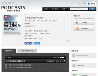 【香港電台第一台】《自由風自由 PHONE》 07/05/2019 - 美容業促擱置冷靜期立法
