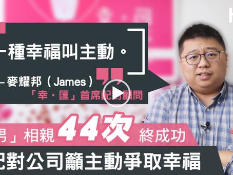 安排「幸‧匯」接受《香港經濟日報》訪問