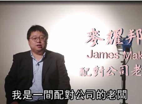 安排「幸‧匯」接受台灣《蘋果日報》訪問