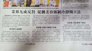 【香港商報】業界九成反對 促擱美容強制冷靜期立法